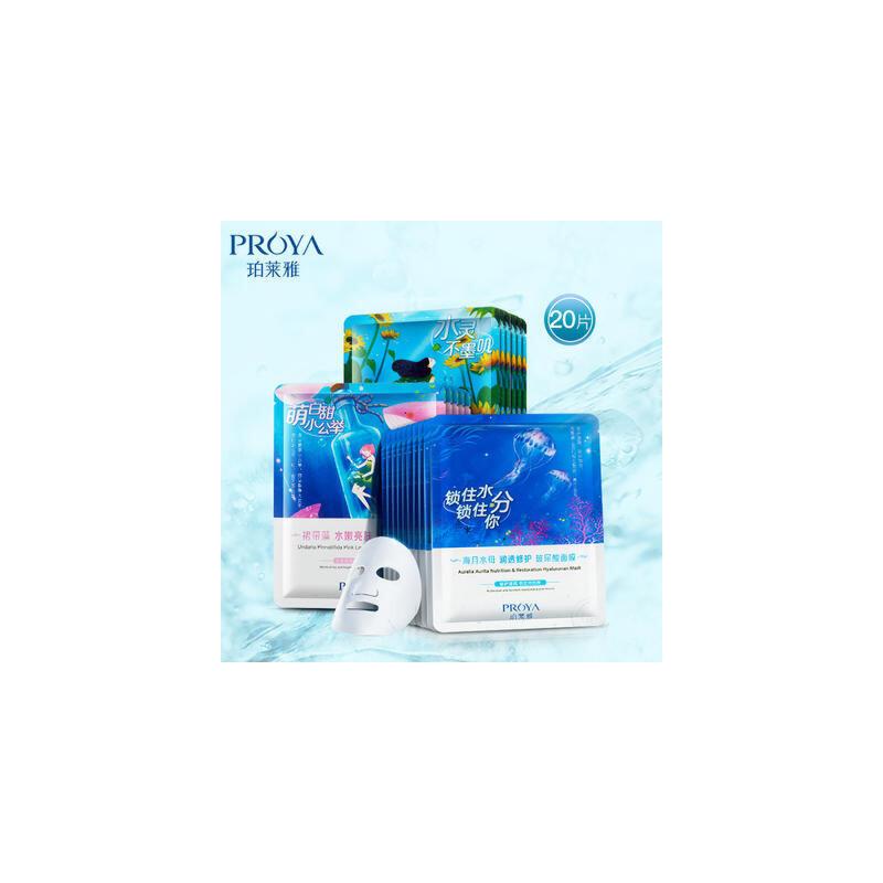 珀莱雅(PROYA)海洋膜法三部曲25ml*20片(海月水母10片+墨角藻面膜5片+裙带藻面膜5片)清洁补水提亮滋润