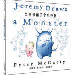 杰里米画了个小怪物