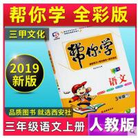 2019秋 三甲文化帮你学语文全彩版小学三年级上册人教版RJ版