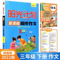 2019秋 阳光计划新课程同步作文 三年级上册 统编版人教版