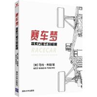 赛车梦:探索方程式的极限 [美] 马特・布朗(Matt Brown) 楼圣宇 黄靖超 清华大学出版社 97873024