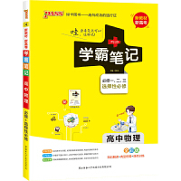 包邮2021版 绿卡PASS图书学霸笔记高中物理必修一、二、三选择性必修通用版漫画图解全彩版
