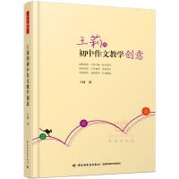 王莉的初中作文教学创意(万千教育)
