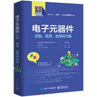 电子元器件识别、检测、选用与代换