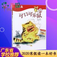 可口可乐鼠/中国书香童年名家文库彭懿奇思妙想童话系列