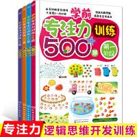 正版学前专注力训练500题第四阶段玩出专注力幼儿童专注力训练2-3-4-5-6岁宝宝左右脑开发益智亲