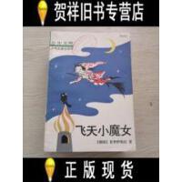 【二手旧书9成新】少年文库飞天小魔女 /少年儿童出版社 少年儿童出版社