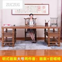 ZUCZUG红家具 鸡翅木古典书画桌 画案 中式办公桌实木书桌书柜组合