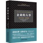 【新书店正版】企业的人事 (美)麦格雷戈,杜建芳 北京理工大学出版社 9787568202367