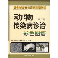 动物传染病诊治(彩色图谱)