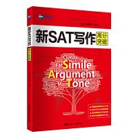 新SAT写作高分突破(第2版) 美国留学考试 新航道SAT备考图书