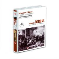 图解简明美国史