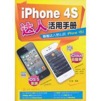 [二手旧书九成新]iPhone 4S达人活用手册