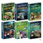 全套6册探索未知世界系列 恐龙未解之谜动物世界未解之谜儿童书籍幼儿科普百科彩图小学生课外书三四五六年级课外阅读书籍