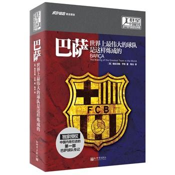 【JP】巴萨:世界上伟大的球队是这样炼成的。 (英)格拉汉姆·亨特,陶冶 新世界出版社 9787510448591 亲, 正版图书,欢迎购买哦!