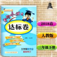 黄冈小状元三年级下册数学达标卷人教版同步试卷