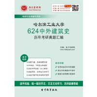 哈尔滨工业大学624中外建筑史历年考研真题汇编-网页版(ID:82655).