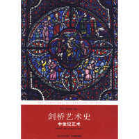 【二手书9成新】剑桥艺术史:中世纪艺术(英)谢弗克兰德尔(Shaver-Crandell,A);钱乘旦97875447