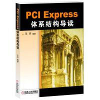 PCI Express �w系�Y���ёx王�R 著�C械工�I出版社【�o�n售后】