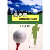 高尔夫球童服务知识与实践