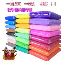 超轻粘土100克24色/36色套装无毒彩泥太空泥橡皮泥纸黏土儿童玩具