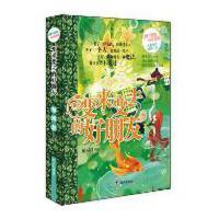 【旧书9成新】【正版现货包邮】辫子姐姐心灵花园-变来变去的好朋友郁雨君明天出版社