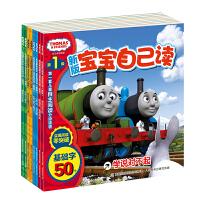 包邮托马斯书籍 新版宝宝自己读学说对不起全套8册 和朋友小火车早教书儿童读物图书 0-4-5岁宝宝识字书 幼儿故事书3