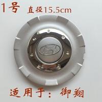 北京现代伊兰特 索纳塔 御翔 雅绅特 瑞纳 轮毂盖 轮胎中心标志盖 汽车用品 1号 御翔(15.5cm)
