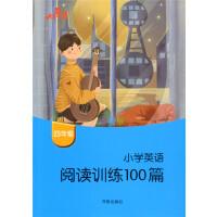 2020版 响当当 小学英语阅读训练100篇 四年级 彩绘版