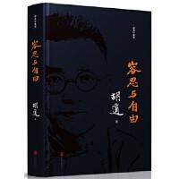 【正版新书】容忍与自由 胡适 北京联合出版公司 9787550231788