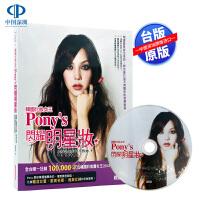 现货台版 韩国化妆女王Pony's �W耀明星�y(附DVD) Pony朴惠�� 三采文化
