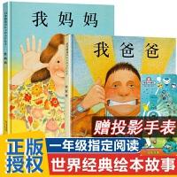 正版我爸爸我妈妈绘本幼儿早教非简易平装版图画书籍儿童幼儿园故事书2-3-6周岁亲子睡前阅读物宝宝小学生一二年级课外书亲情