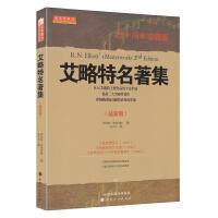 艾略特名著集(三十周年珍藏版)(最新第二版)