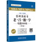 2020MBA/MPA/MPAcc管理��考 老���W母�}800�(第5版)�谓��