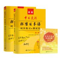 新版中日交流标准日本语初级 同步练习+测试卷 赠《句型手册 初级》(套装共3册)
