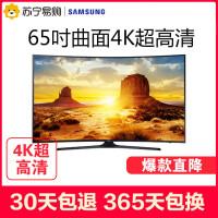 Samsung/三星 UA65KUC30SJXXZ 65英寸4K超高清智能曲面电视机