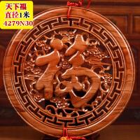 肥城桃木木雕福字摆件福寿如意木雕挂件家居装饰工艺品