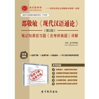 邵敬敏《现代汉语通论》(第2版)笔记和课后习题(含考研真题)详解-手机版(ID:849)