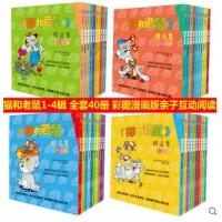 全套40册猫和老鼠漫画书第一辑+第二辑+第三辑+第四辑儿童漫画故事书全集完整版连环画漫画经典 3-6-7-8-12岁彩