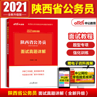 中公教育2020陕西省公务员考试:面试真题详解
