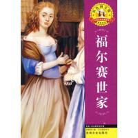 【二手旧书9成新】外国文学名著―福尔赛世家 高尔斯华绥 ,王红箫 吉林文史出版社 9