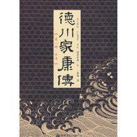 德川家康传 一条瑜 新世界出版社 9787510401534