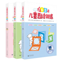久野教学法 儿童思维训练365天 久野泰可 初、中、高级篇(套装共3册)