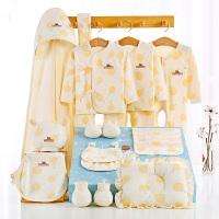 新生儿礼盒春秋婴儿衣服套装纯棉0-3个月6刚出生初生宝宝用品大全