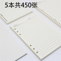 米黄护眼6孔活页笔记本替芯活页芯纸替换芯A5B5