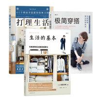 【正版】打理生活-65个增添幸福感的收纳习惯+生活的基本+极简穿搭 3本套装 本多沙织收纳整理术书籍居家生活窍门 畅销