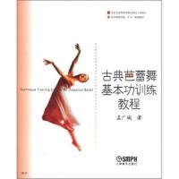 【旧书二手书8成新包邮】古典芭蕾舞基本功训练教程孟广城上海音乐 孟广城 上海音乐出版社【正版】