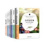 语文教材配套阅读书系 共9册