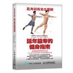 肌肉训练完全图解:延年益寿的健身指南 霍利斯兰斯利伯曼(Hollis Lance Liebman) 人民邮电出版社 9