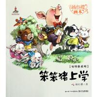 好性格系列笨笨猪上学(杨红樱画本)